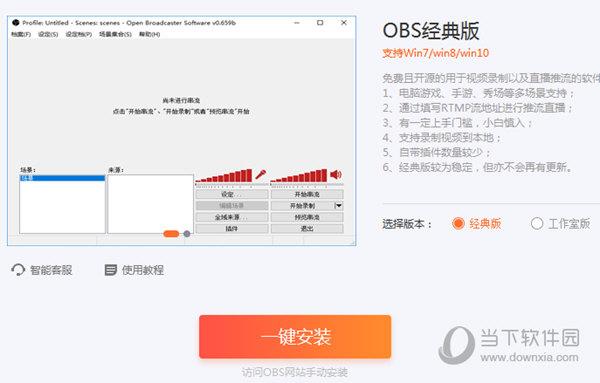 OBS一键安装及推流码设置