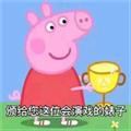 小猪佩奇不差钱表情包 +10 最新免费版