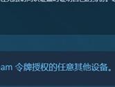 Steam怎么取消电脑授权 设置里面有