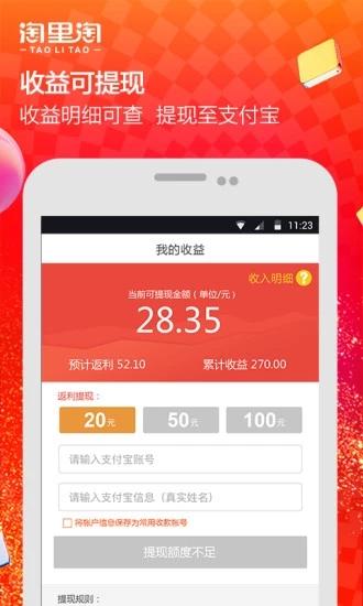 淘里淘 V2.2.1 安卓版截图4