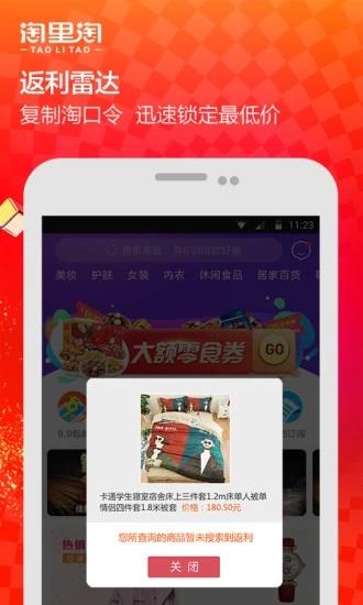 淘里淘 V2.2.1 安卓版截图5