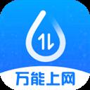 连尚万能上网 V1.1.2 安卓版
