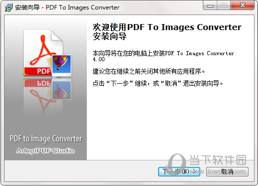 Adept PDF to Image Converter