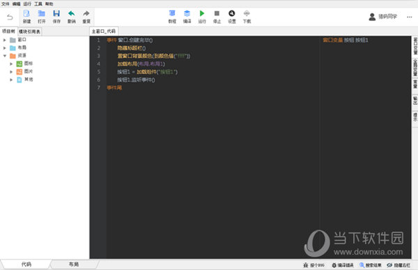 猎码安卓开发工具