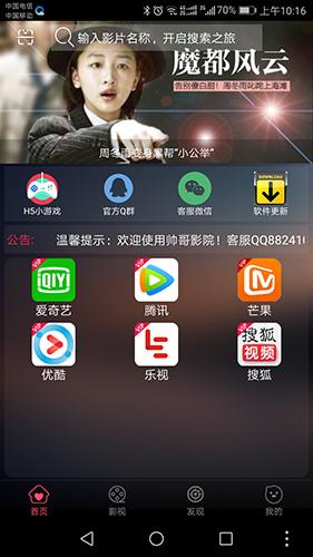 帅哥影院 V1.8 安卓版截图4