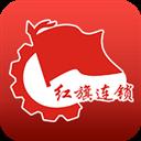 红旗连锁 V3.0.1 安卓版