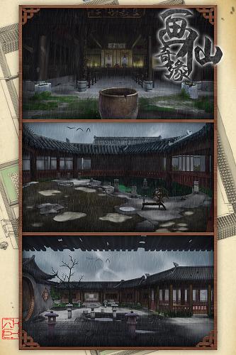 密室逃脱绝境系列3画仙奇缘 V3.18.62 安卓版截图3