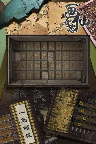 密室逃脱绝境系列3画仙奇缘 V3.18.62 安卓版截图5