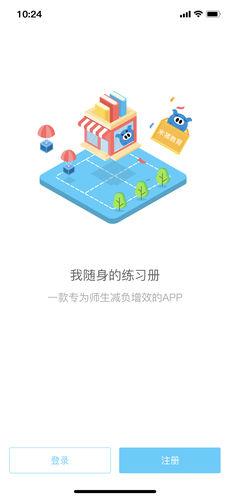 米猪作业本 V1.7.5 安卓版截图2