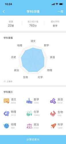 米猪作业本 V1.7.5 安卓版截图5