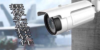 摄像头监控软件