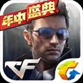 CF手游美化助手 V1.0 最新免费版