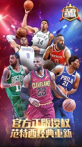王者NBA V3.4.0 安卓版截图1