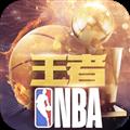 王者NBA V1.6.0 安卓版
