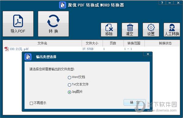 聚优PDF转换成WORD转换器