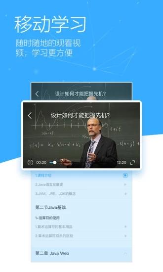 博学谷 V3.5.0 安卓版截图3