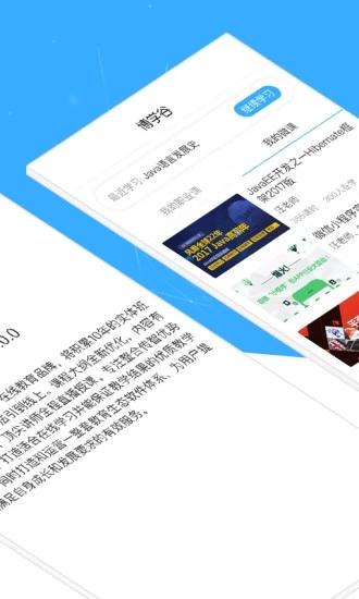 博学谷 V3.5.0 安卓版截图2