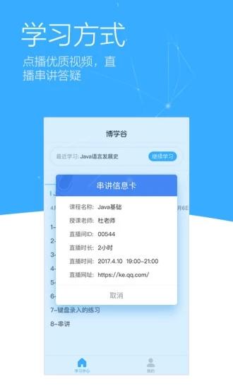 博学谷 V3.5.0 安卓版截图5