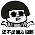 纸短情长渣男版QQ表情包 +12 绿色免费版