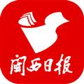 闽西日报 V1.2.4 苹果版