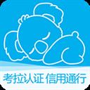 考拉信用 V2.3.3 安卓版