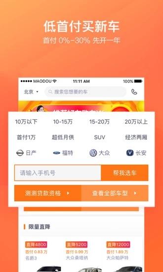 毛豆新车 V2.0.0.1 安卓版截图3