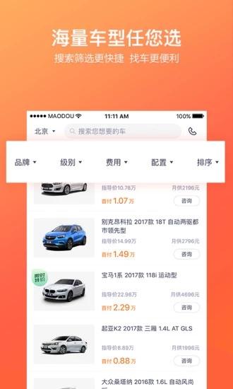 毛豆新车 V2.0.0.1 安卓版截图2