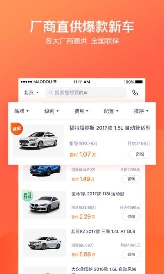 毛豆新车 V2.0.0.1 安卓版截图4