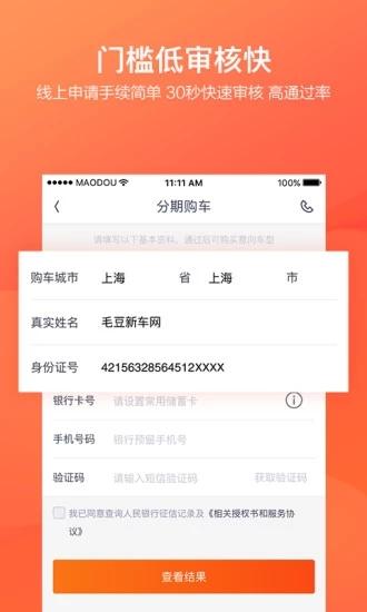 毛豆新车 V2.0.0.1 安卓版截图5