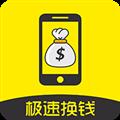 极速换钱 V1.0.2 安卓版