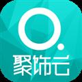 聚饰云 V3.1.0 安卓版