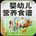 婴幼儿营养食谱 V1.2 安卓版
