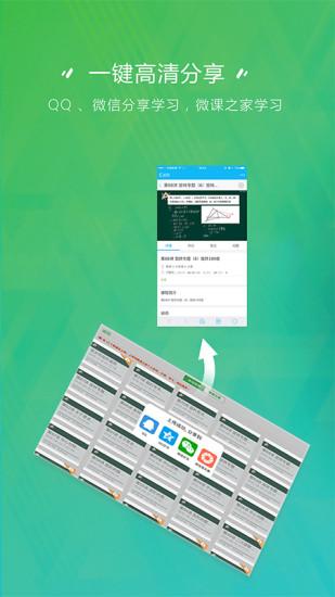 微课宝 V3.9.15 安卓版截图5