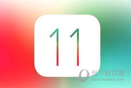iOS 11更新