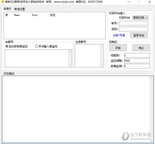 蚂蚁QQ群新成员加入群监控软件