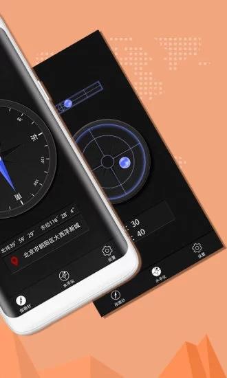 豆豆指南针 V5.2.6 安卓版截图2