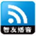 智友播音系统 V5.0 官方最新版