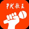 PK歌王 V1.2.0 安卓版