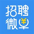 招聘微店 V1.6.1 iPhone版