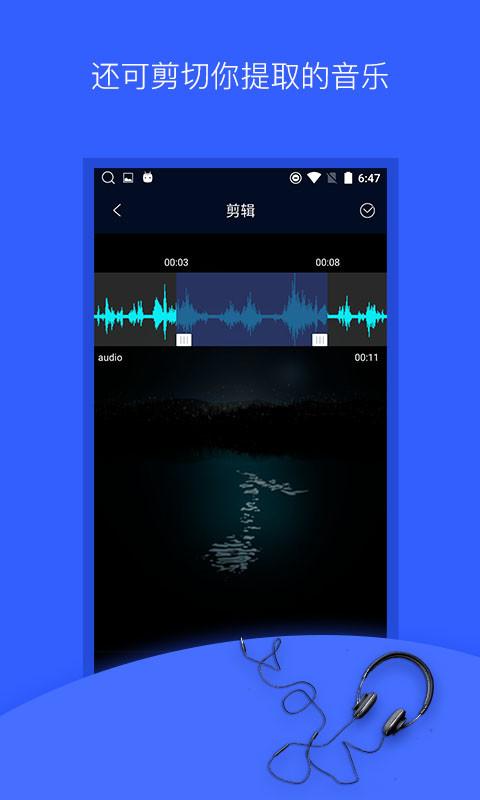 音频提取器 V11.3 安卓版截图2