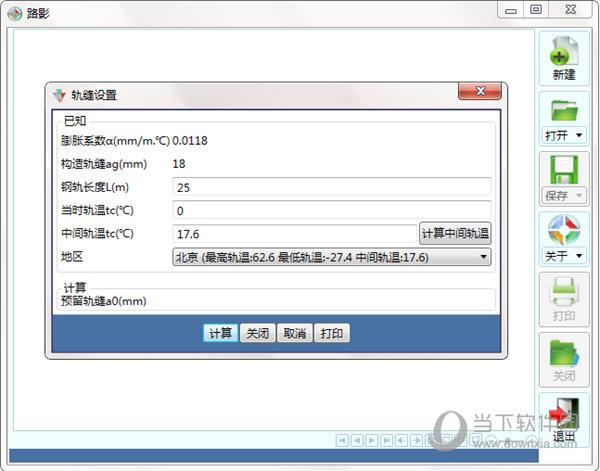 铁路线计算软件下载