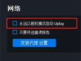 Uplay怎么隐身 永远以脱机模式启动