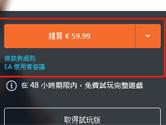 Origin怎么买游戏 想要入正就来看看吧!