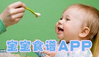 婴幼儿食谱APP