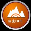 匹克模考GRE模考软件 V1.0 试用版