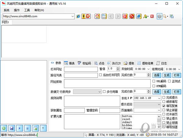 风越网页批量填写数据提取软件