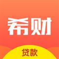 希财贷款 V1.1.2 安卓版