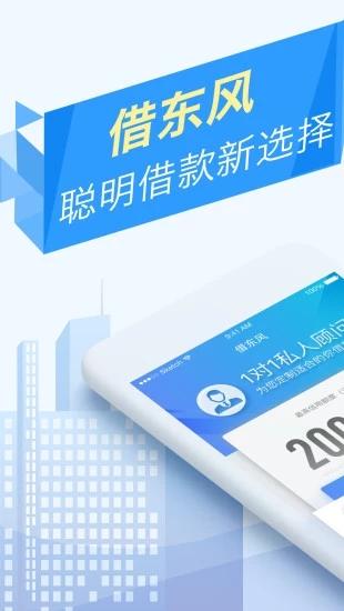 借东风 V1.3.0 安卓版截图1