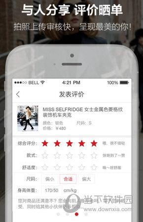 尚品网app