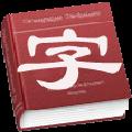 五笔字型编码速查字典 V3.01 最新版